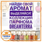 Духи - элитный парфюм из Швейцарии от Дримтерра (DreamTerra). Выделяйся из толпы!